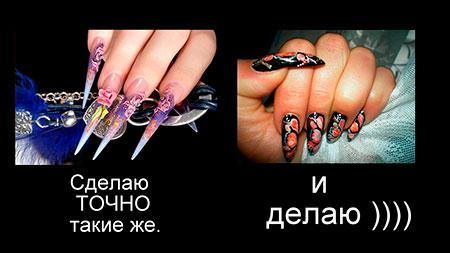 Выбираем мастера по наращиванию ногтей